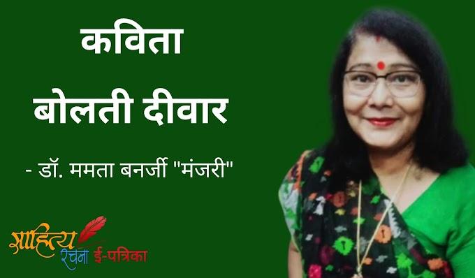 """बोलती दीवार - कविता - डॉ. ममता बनर्जी """"मंजरी"""""""