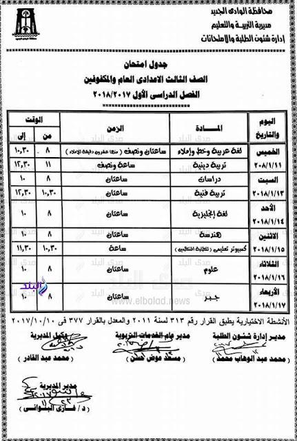 جدول امتحان الصف الثالث الاعدادي محافظة الوادي الجديد 2018