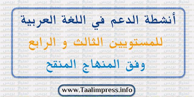 أنشطة الدعم في اللغة العربية للمستويين الثالث و الرابع وفق المنهاج المنقح