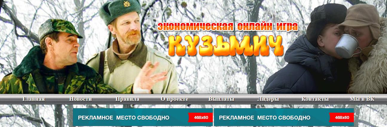 Kuzmi4game.site - Отзывы, развод, мошенники, сайт платит деньги?