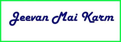 Jeevan Mai Karm कैसे करे