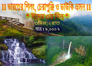 Shillong,Cherapunjee,Dawki tour