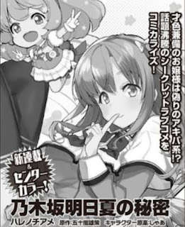 """Manga: La serie de novelas ligeras """"Nukizaka Asuka no Himitsu"""" de Yūsaku Igarashi tendrá un manga spinoff"""