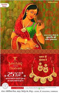 *Ad : तनिष्क शोरूम परिवार की तरफ से धनतेरस एवं दीपावली की हार्दिक शुभकामनाएं | संपर्क करें - पॉलिटेक्निक चौराहा, रूहट्टा, जौनपुर 9554210903, 7309896302*