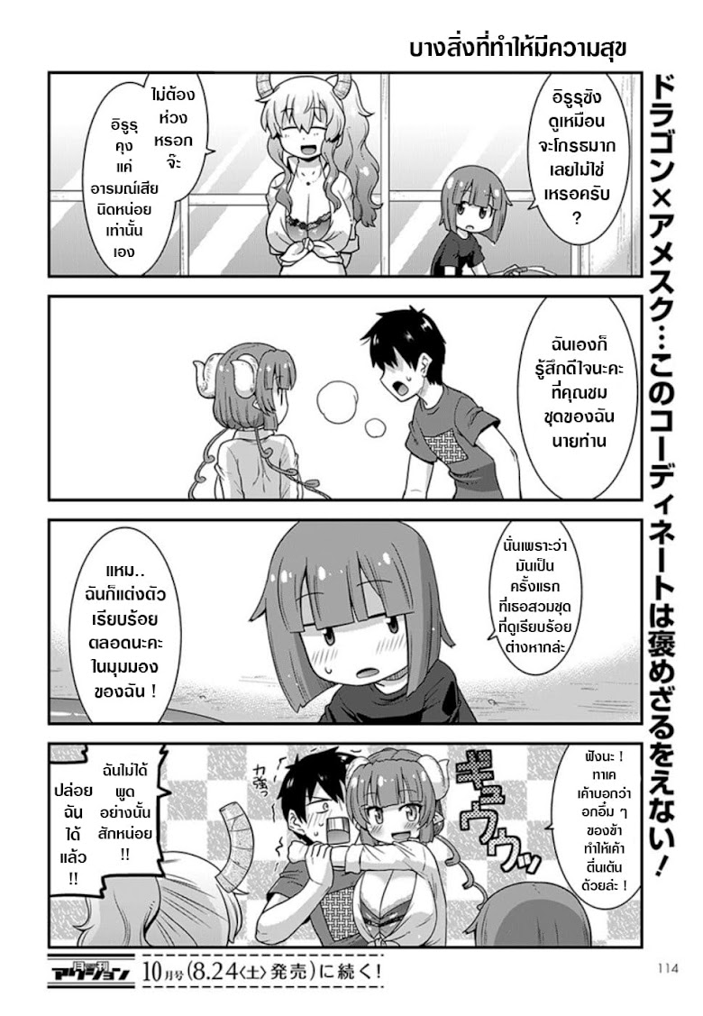 Miss Kobayashi s Dragon Maid: Lucoa is my xx - หน้า 14