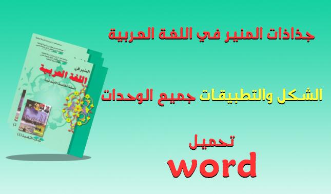 جذاذات المنير في اللغة العربية #الشكل والتطبيقات