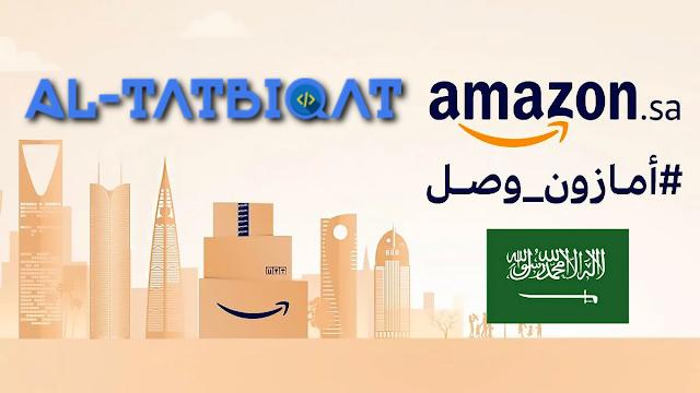 كيفية الشراء من موقع أمازون السعودية