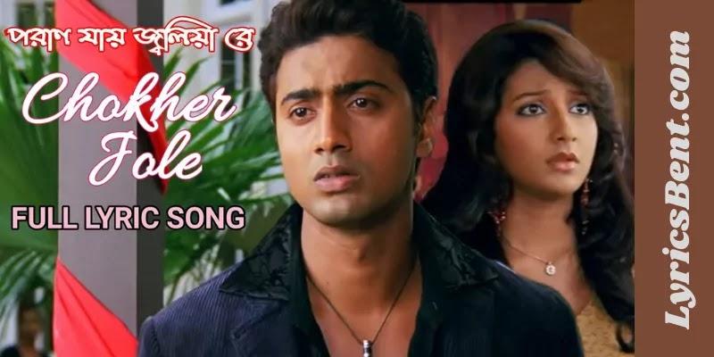 Chokher Jole Vashiye Dilam Moner Thikana song lyrics