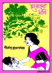 Harano Moni by Shirshendu Mukhopadhyay । Bangla Book PDF