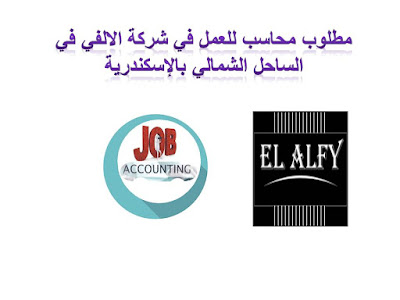 مطلوب محاسب للعمل في شركة الالفي في الساحل الشمالي بالإسكندرية