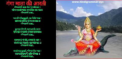 गंगा माता की आरती lyrics, गंगा माता की आरती, ॐ जय गंगे माता