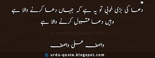 wasif ali wasif quotes in urdu 0