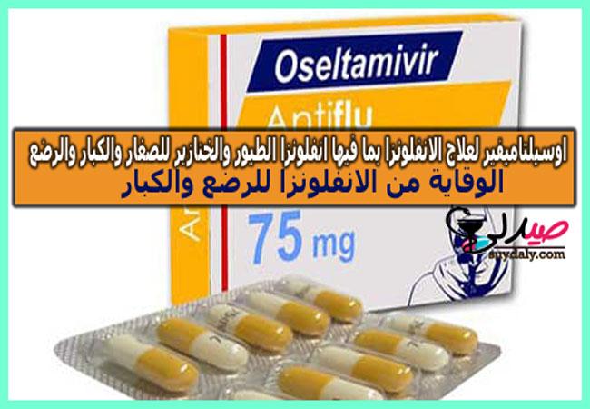دواء أوسيلتاميفير Oseltamivir شراب و أقراص لعلاج الانفلونزا من النمط أ و النمط ب وانفلونزا الخنازير و الطيور والوقاية من الإصابة بالانفلونزا للأطفال والرضع الجرعة وطريقة الاستعمال والسعر والبدائل في 2020