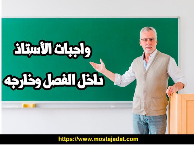 واجبات الأستاذ داخل الفصل وخارجه