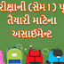 ASSIGNMENT  STD -  4 GUJRATI   SEM 1