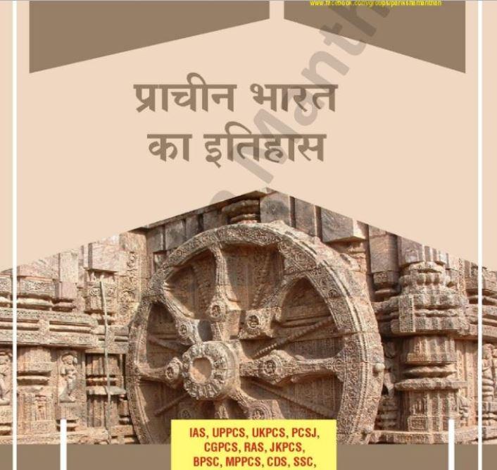 प्राचीन भारत का इतिहास : यू.पी.एस.सी सामान्य अध्ययन हिंदी पीडीऍफ़ पुस्तक | Prachin Bharat Ka Itihas : UPSC General Study Hindi PDF Book