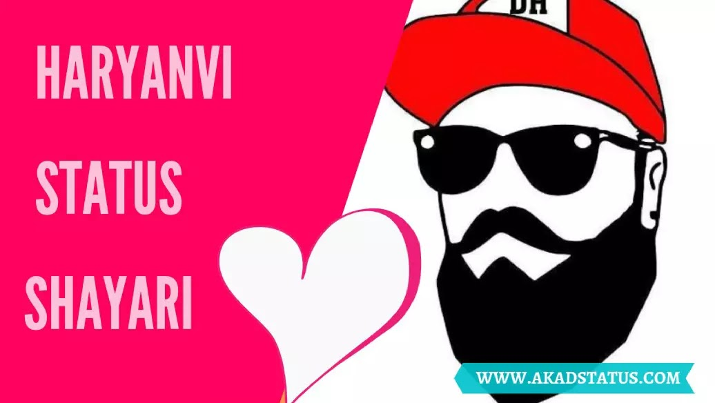 Hr status in hindi | हरयाणवी स्टेटस Love