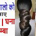 बालो को झड़ने, टूटने और पतले होने से तुरंत रोके, अपनाये ये घरेलु इलाज। Balo Ko Jhadne se Rokne ke Liye Kya kare