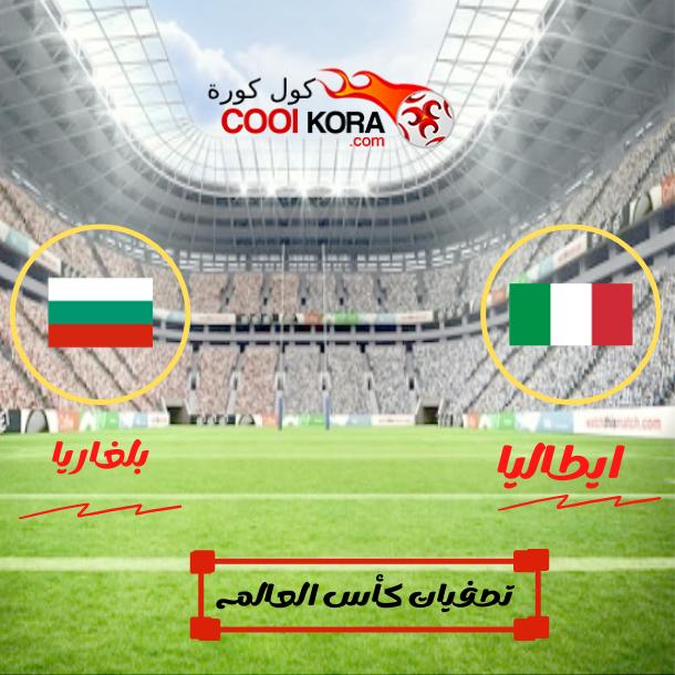 كول كورة تقرير مباراة إيطاليا أمام بلغاريا cool kora تصفيات كأس العالم