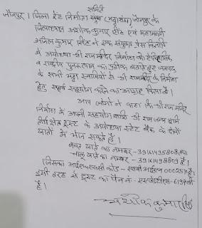 अशोक सिंह ने की मंदिर के लिए सहयोग की अपील | #NayaSaveraNetwork