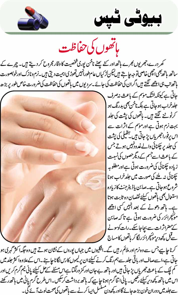 Beauty Tips in urdu: Hands Care Tips in Urdu