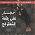 تحميل كتاب أحجار على رقعة الشطرنج الطبعة الأصلية مجانا pdf