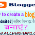 How to create a blogger blog? (Full Guide In Hindi)