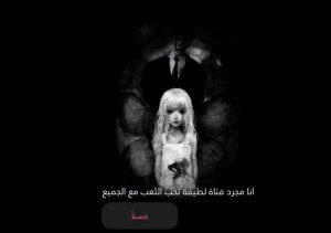 الان حمل صور لعبة مريم لجميع عشاق الألعاب الإلكترونية فى الخليج - رابط تحميل لعبة Mariam للاندرويد والايفون