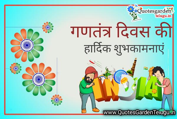 Happy-Republic-Day-Status-Wishes-in-Hindi