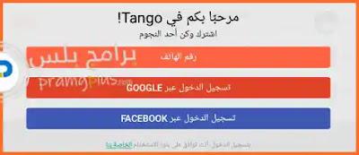 تسجيل حساب Tango