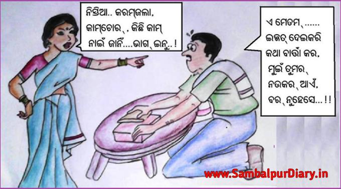 kancha sambalpuri jokes collection Sambalpuri shayari