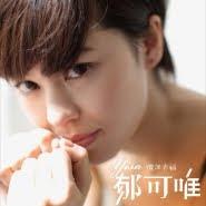 Yisa Yu  (Yu Ke Wei 郁可唯)