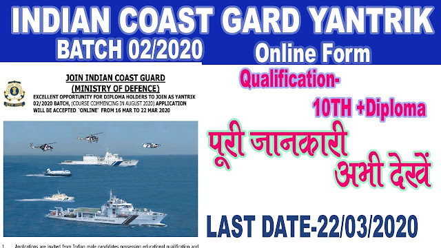 Indian Coast Guard Recruitment for Yantrik 02/2020 Batch