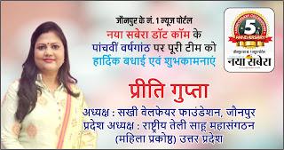 *#5thAnniversary : सखी वेलफेयर फाउंडेशन जौनपुर की अध्यक्ष प्रीति गुप्ता की तरफ से जौनपुर के नं. 1 न्यूज पोर्टल नया सबेरा डॉट कॉम की 5वीं वर्षगांठ पर पूरी टीम को हार्दिक शुभकामनाएं*