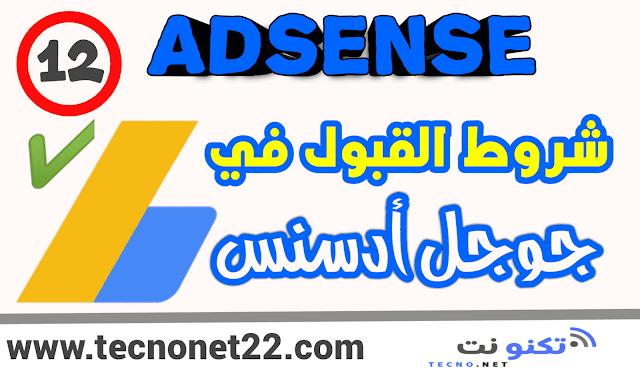 شروط قبول مدونة بلوجر  فى جوجل ادسنس Google AdSense 2020 ؟