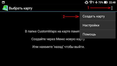 Android Custom Maps - контекстное меню Создать карту