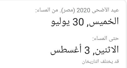 موعد عيد الأضحي 2020 في مصر