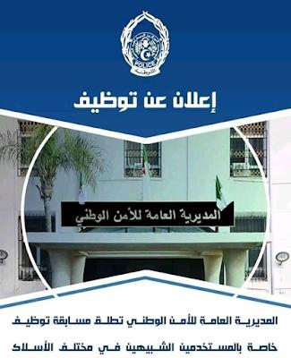 تعلن المديرية العامة للأمن الوطني عن فتح مسابقه توظيف خاصة بالمستخدمين الشبيهين في مختلف الاسلاك