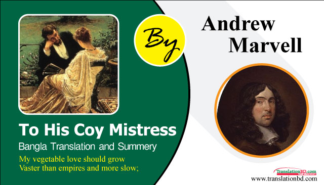 To His Coy Mistress by BY Andrew Marvell in Bangla
