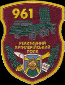 961 реап