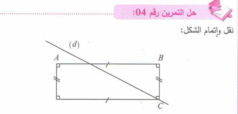 حل تمرين 4 صفحة 162 رياضيات للسنة الأولى متوسط الجيل الثاني