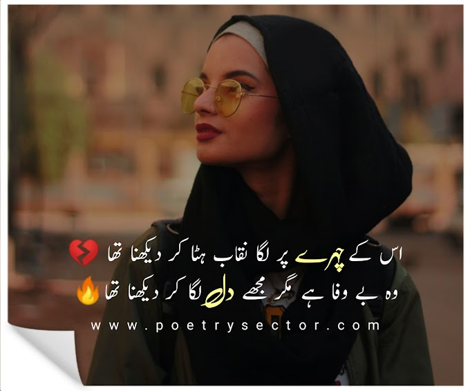 Sad Poetry, Sad Poetry in Urdu, Sad Shayari, Sad Shayari 2 Lines