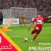 تحميل لعبة  eFootball Pes 2020 mobile للأندرويد apk /obb تحديث 4.3.1 من ميديا فاير