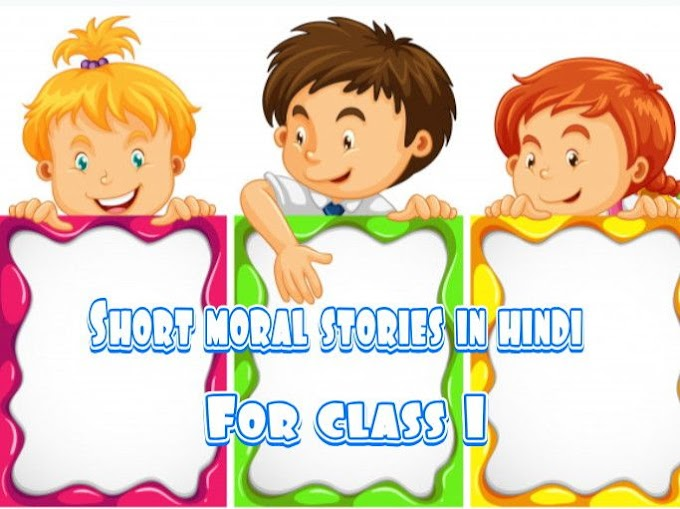 best 10+  short moral stories in hindi for class 1| नैतिक कहानिया