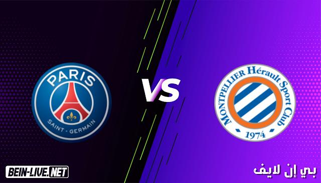 مشاهدة مباراة باريس سان جيرمان ومونبلييه بث مباشر اليوم بتاريخ 12-05-2021 في كأس فرنسا