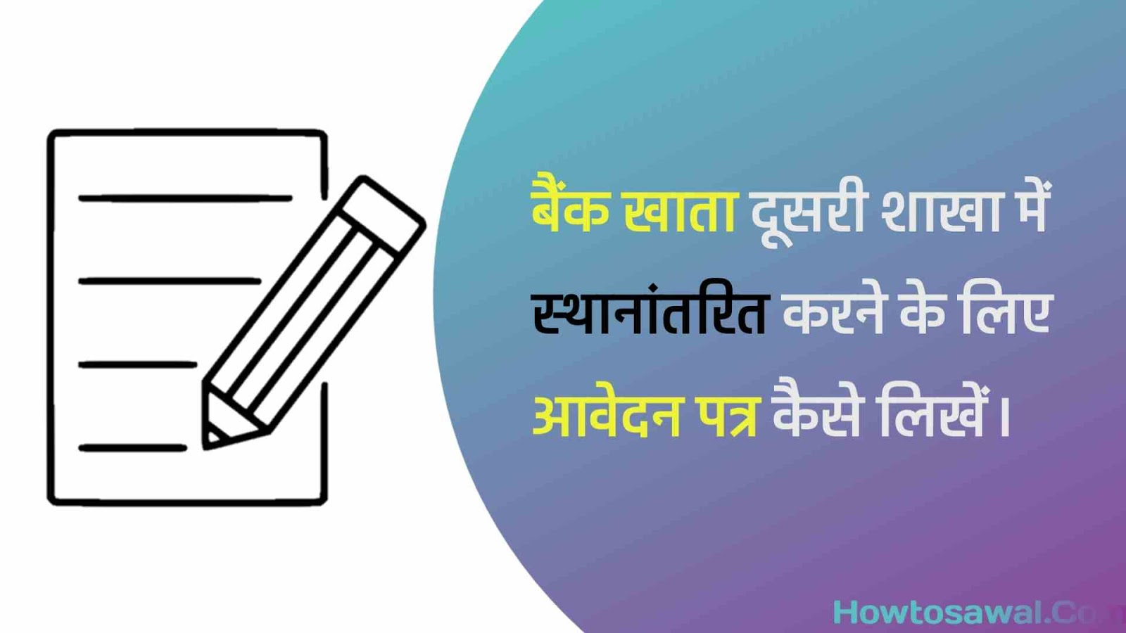 Bank Shakha Transfer Karne Ke Liye Application Letter In Hindi 2019 Howtosawal.com