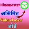 Kinemaster में असिमित विडियो Layer कैसे जोड़े?
