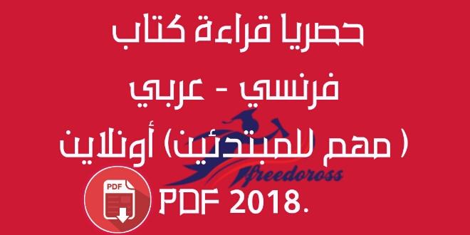 حصريا قراءة كتاب فرنسي - عربي ( مهم للمبتدئين) أونلاين PDF 2018.