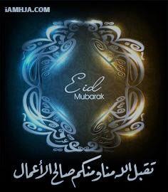 Eid Mubarak Ligh Hd pics