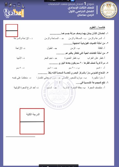 نماذج الوزارة الاسترشادية للصف الثالث الإعدادي الترم الأول 2021